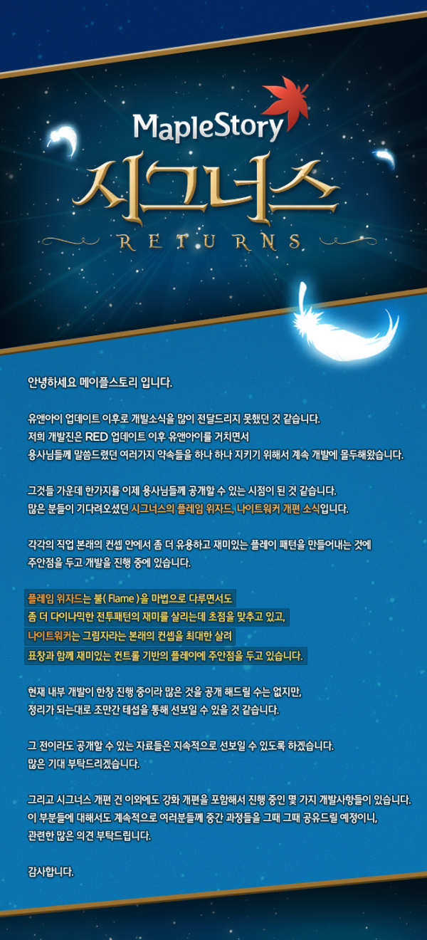 MapleStory Cygnus Returns Flame Wizard Night Walker