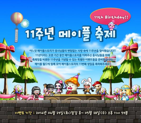 11th Anniversary Maple Festival Event
