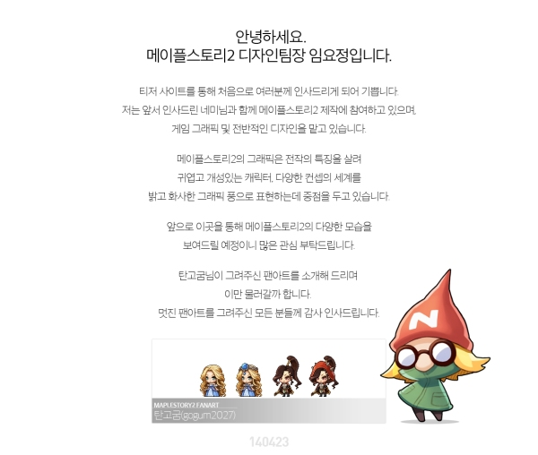 MapleStory 2 Design Team