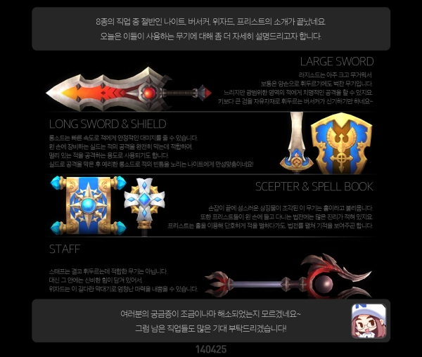 MapleStory 2 Weapons