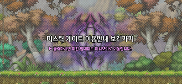 Mystic Gates Return
