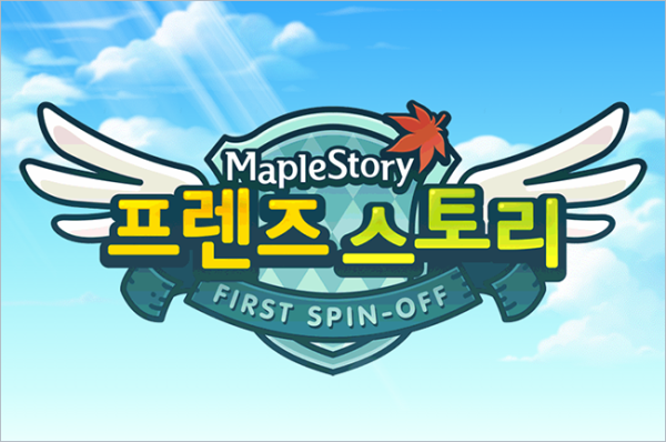 MapleStory First Spinoff