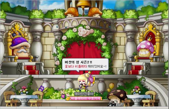 Mushroom Castle Season 2