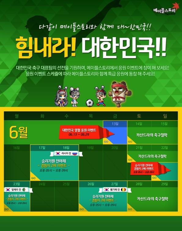 Go for It! Korea!!