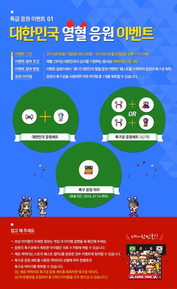 Korea Passionate Cheering