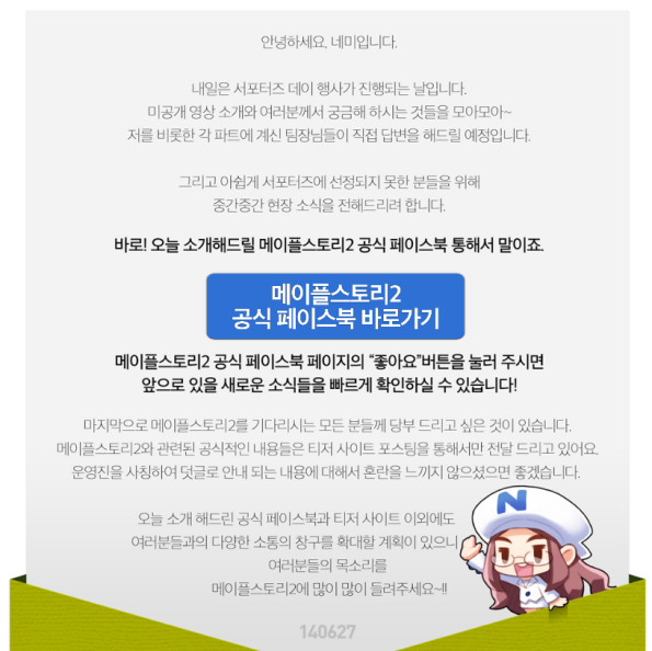 MapleStory 2 Official Facebook