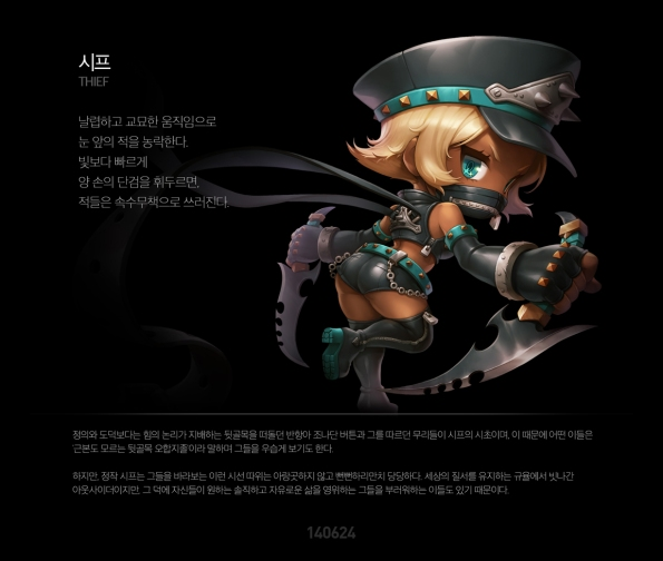 MapleStory 2 - Thief
