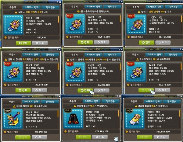 Equipment Enchanting (2)