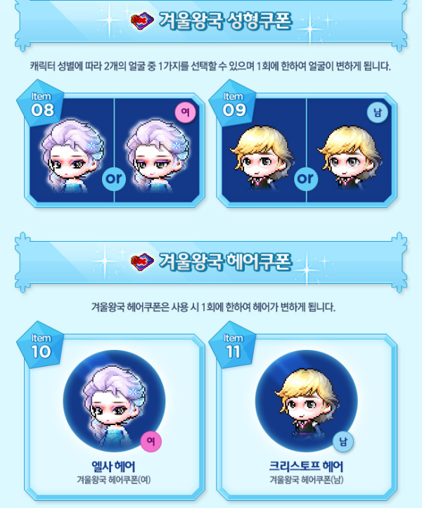 Frozen Face and Hair Coupons