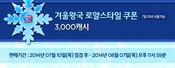 Frozen Royal Style Coupon