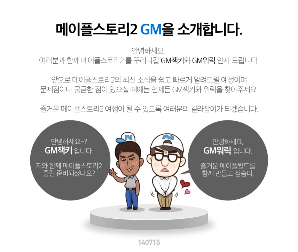 GM Introduction
