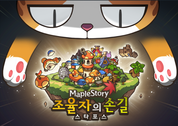 MapleStory Touch of the Coordinator (Star Force)