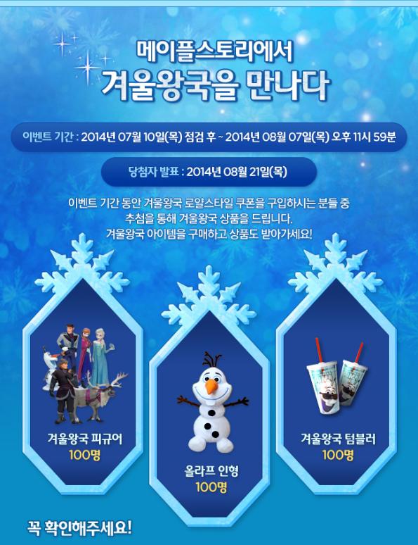 MapleStory Meets Frozen