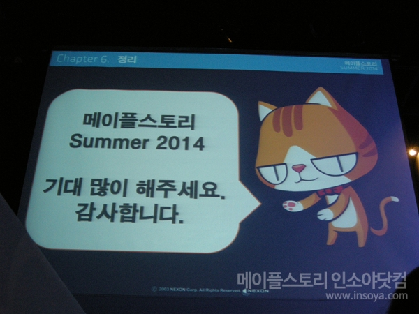 MapleStory Summer 2014