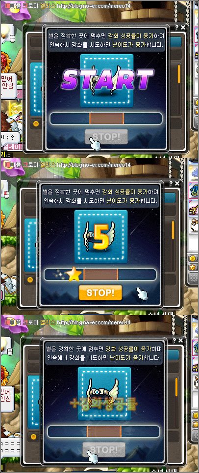 Star Force Minigame