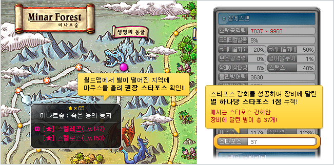 Kmst ver 12003 mechanical grave skill changes orange some star force maps have been changed in el nath you can now use the danger zone taxi to go straight to the dead mine and both the dead mine and the publicscrutiny Gallery