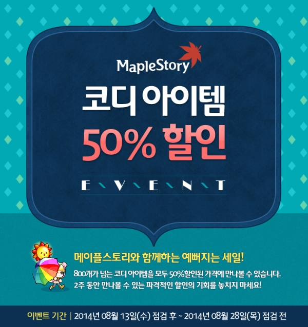 Coordi Item 50% Off Event