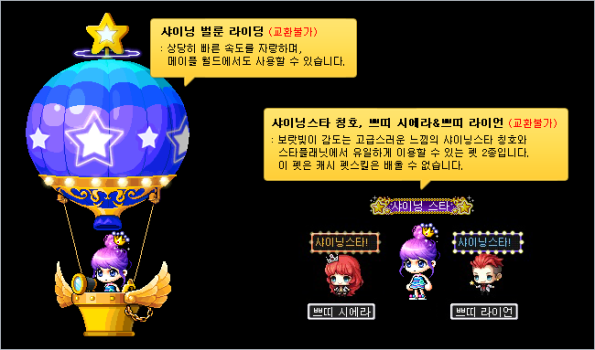 Shining Star Rewards