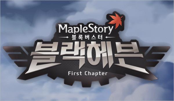MapleStory Blockbuster Black Heaven