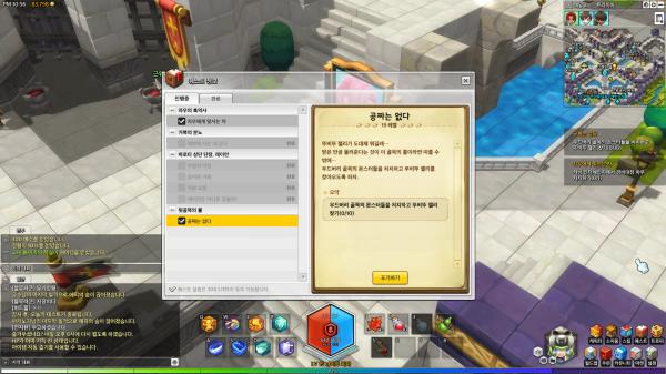Quest Information