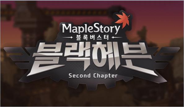 MapleStory Blockbuster Black Heaven Second Chapter