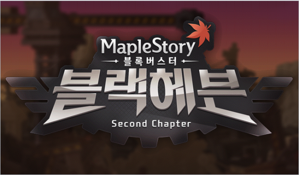 MapleStory Blockbuster Black Heaven Second Chapter