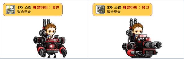 Metal Armor Human and Tank