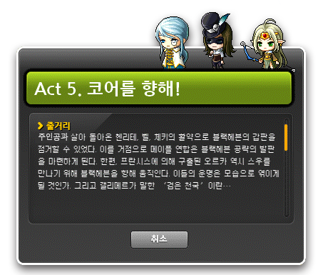 Act 5 Towards the Core!