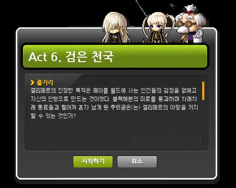Act 6 Black Heaven