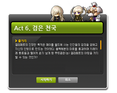 Act 6 Black Heaven
