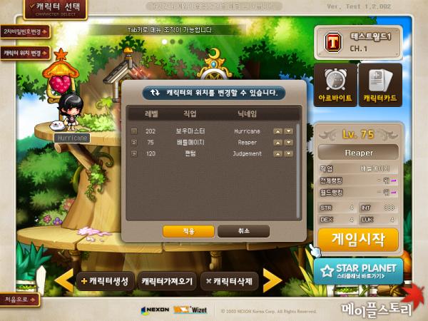 Edit Character Location