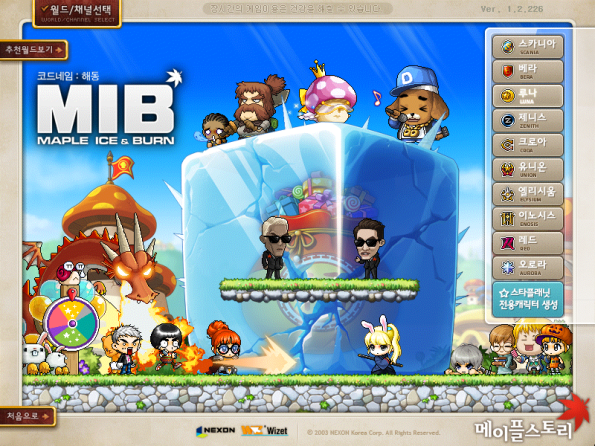 how to create a burning character maplestory