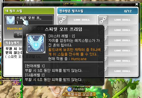 Resistance Link Skill