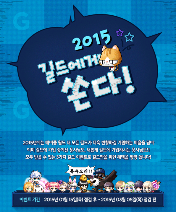 2015 Guild Support Event