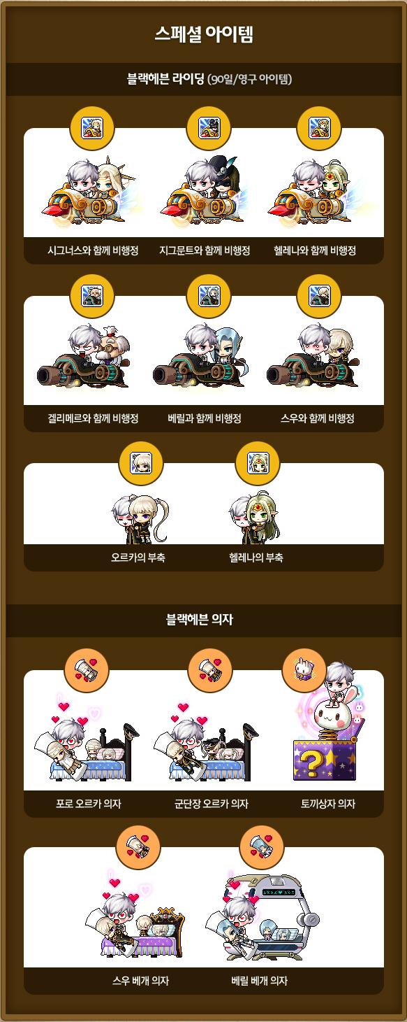 Epi's Box Special Items