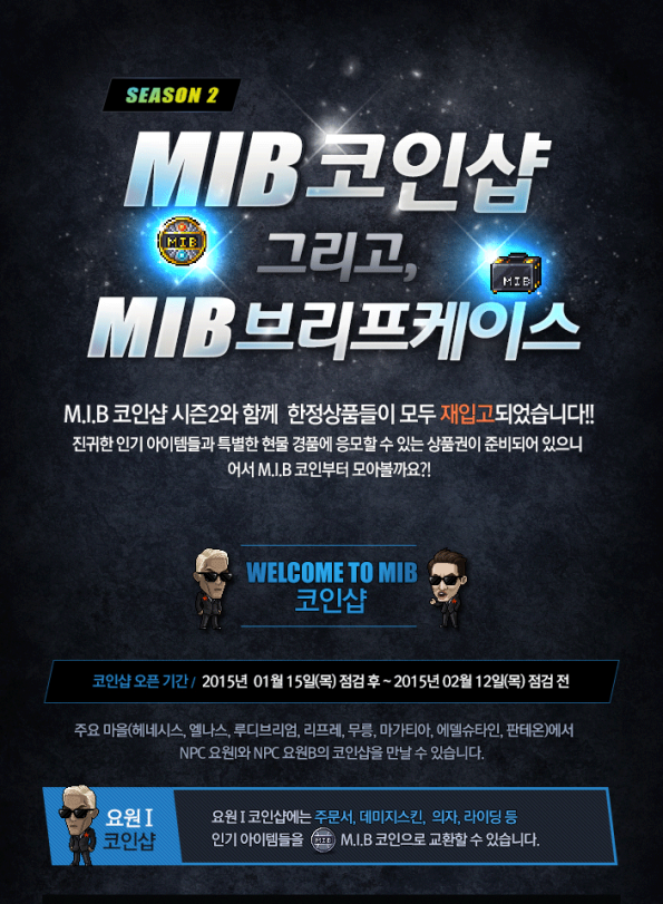 MIB Coin Shop and Briefcase Event