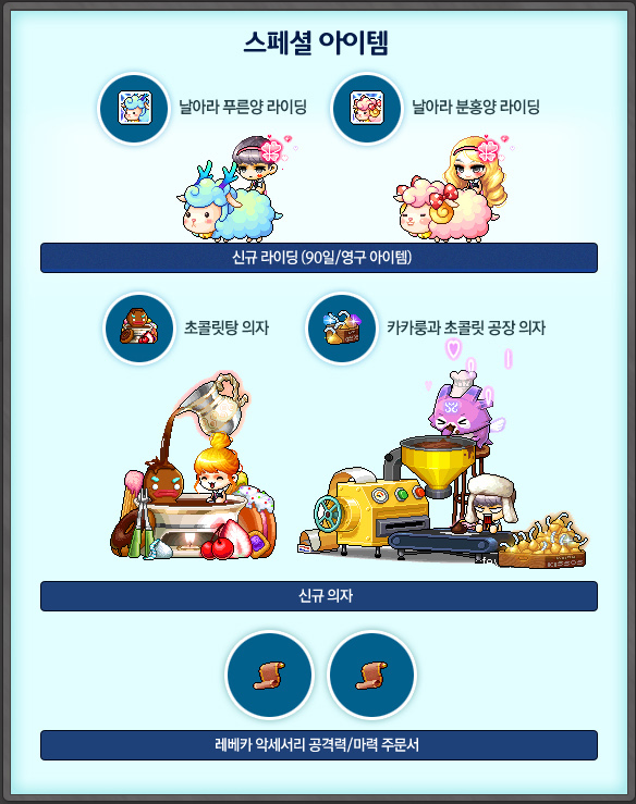 Epi's Box Special Items