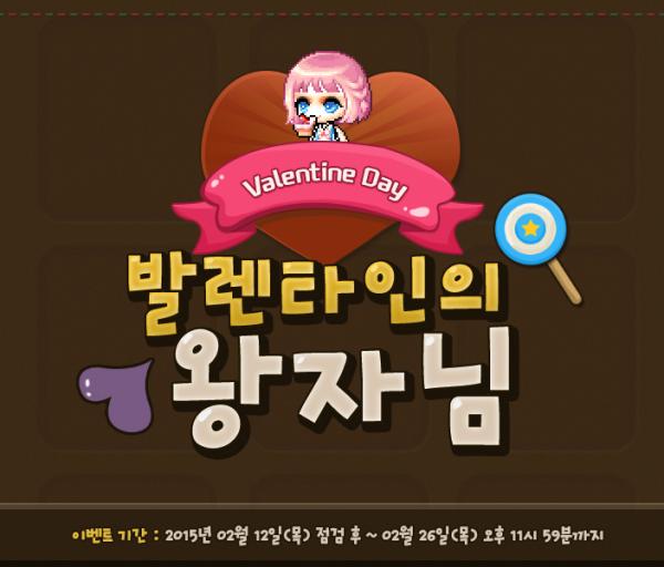 Prince of Valentine's