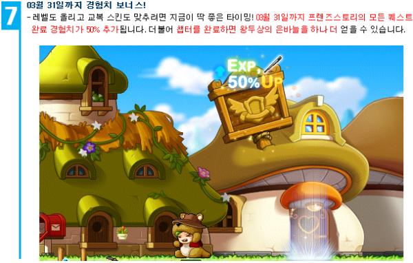 Quest Bonus Experience