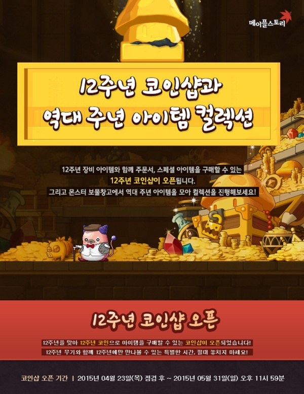 12th Anniversary Coin Shop and Past Anniversary Item Collection