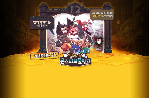 12th Anniversary Monster Treasure