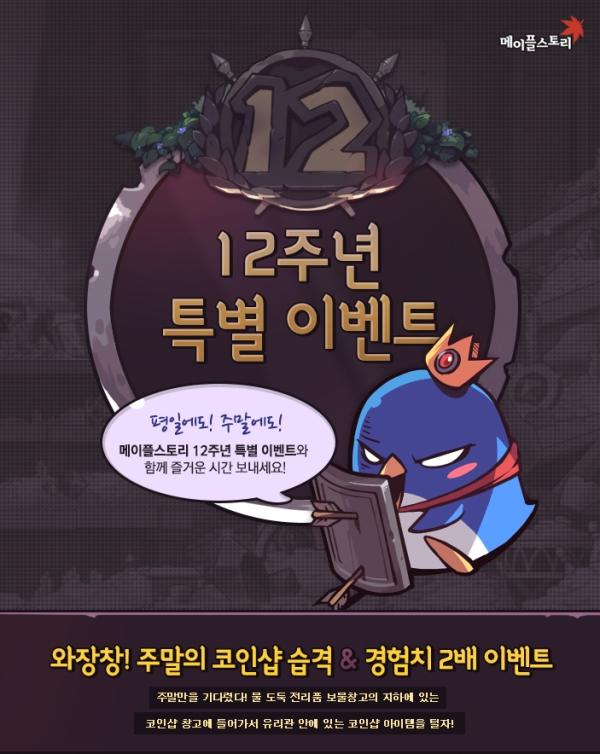 12th Anniversary Special Event