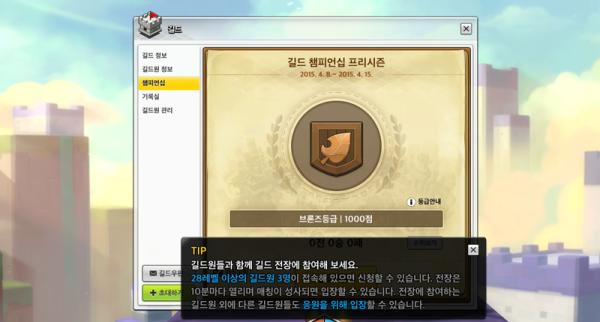 Guild Championship