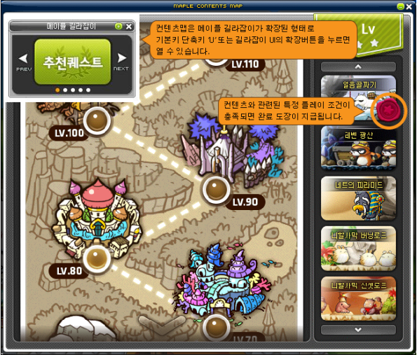 Maple Contents Map UI