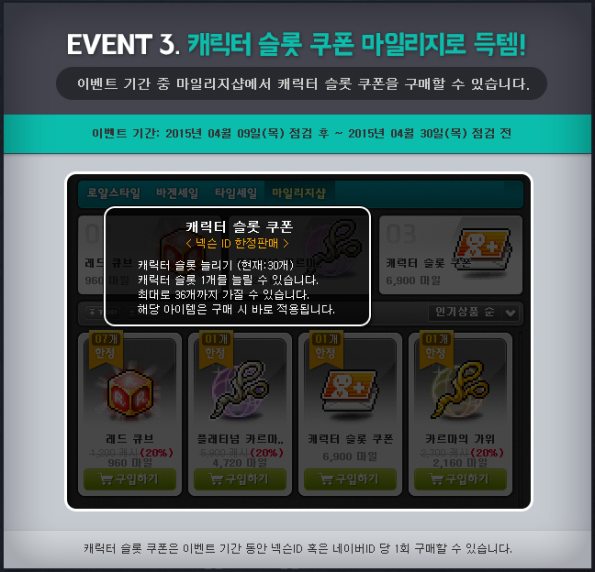 Mileage Character Slot Coupon