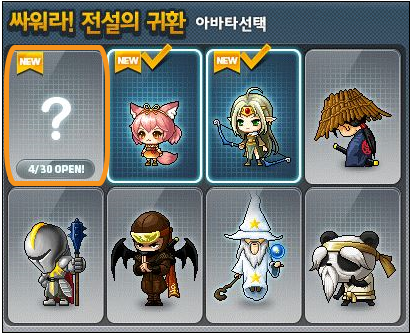 New Avatars