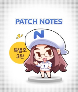 Patch Notes #3