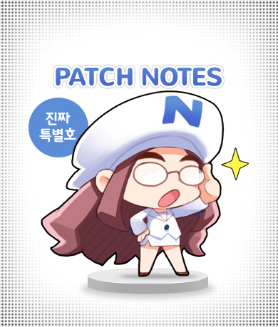 Patch Notes Special Issue #2 (Real)