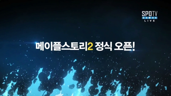 MapleStory 2 Official Open
