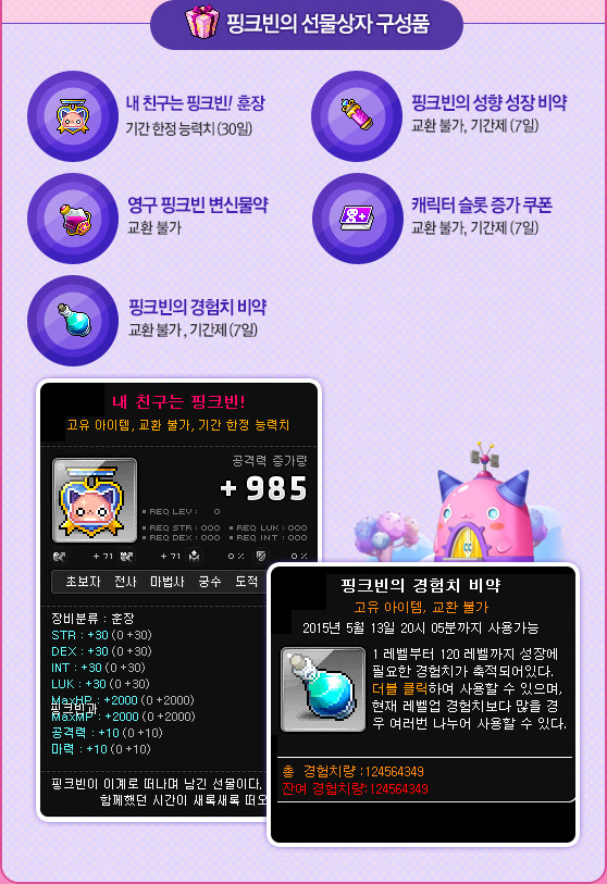 how to get the pink bean title maplesoty